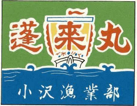 伊藤染工場大漁旗図案集・舟