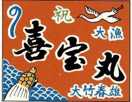 伊藤染工場大漁旗図案集・熨斗