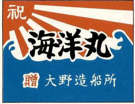 伊藤染工場大漁旗図案集・朝日