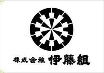 伊藤染工場社旗図案集