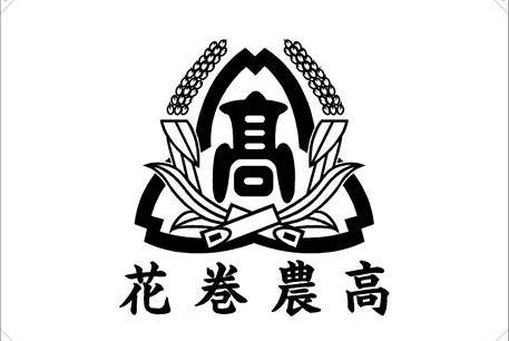 伊藤染工場学校旗図案集