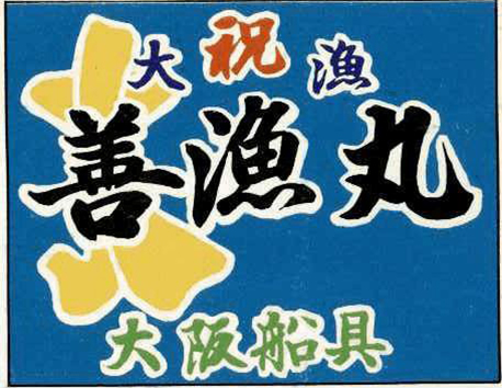 伊藤染工場大漁旗図案集・熨斗目