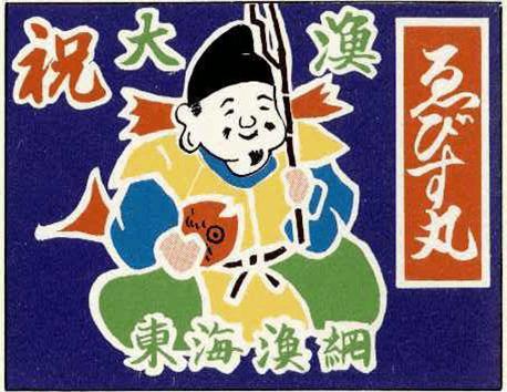 伊藤染工場大漁旗図案集・恵比寿様