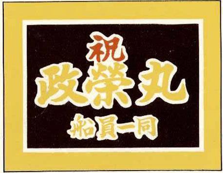 伊藤染工場大漁旗図案集・船名旗