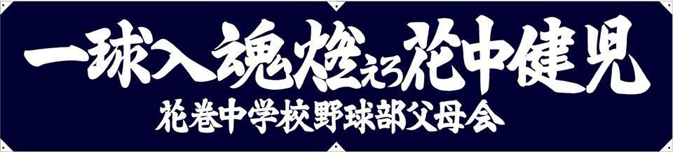 伊藤染工場応援旗図案集